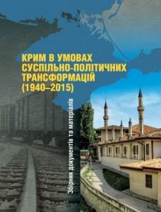 Книга Крим в умовах суспільно-політичних трансформацій (1940-2015). Збірник документів та матеріалів