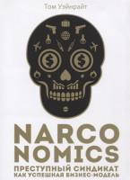 Книга Narconomics: Преступный синдикат как успешная бизнес-модель