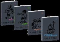 Книга После (суперкомплект из 4 книг)