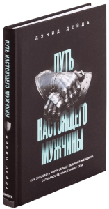 Книга Путь настоящего мужчины