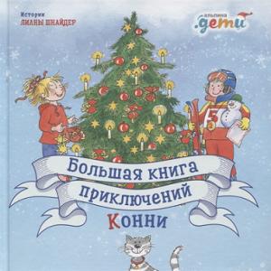 Книга Большая книга приключений Конни
