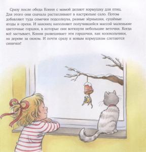 фото страниц Большая книга приключений Конни #4