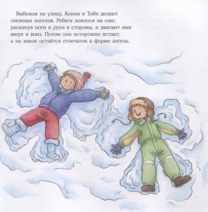 фото страниц Большая книга приключений Конни #5