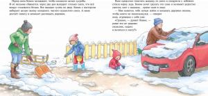 фото страниц Большая книга приключений Конни #7