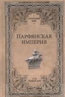 Книга Парфянская империя