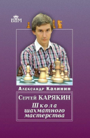 Книга Сергей Карякин. Школа шахматного мастерства