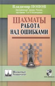 Книга Шахматы. Работа над ошибками