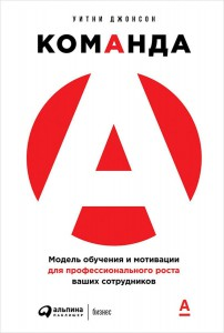 Книга Команда А. Модель обучения и мотивации для профессионального роста ваших сотрудников