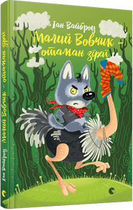 фото страниц Малий Вовчик (суперкомплект з 6 книг) #9