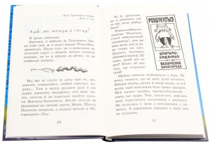 фото страниц Малий Вовчик (суперкомплект з 6 книг) #12