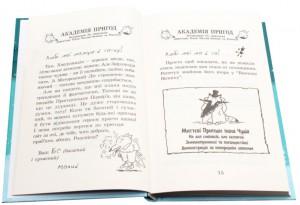 фото страниц Малий Вовчик (суперкомплект з 6 книг) #15