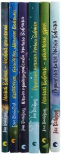 фото страниц Малий Вовчик (суперкомплект з 6 книг) #3