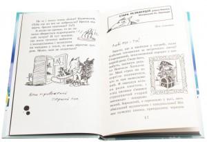 фото страниц Малий Вовчик (суперкомплект з 6 книг) #27