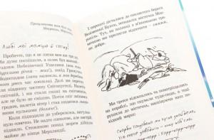 фото страниц Малий Вовчик (суперкомплект з 6 книг) #22