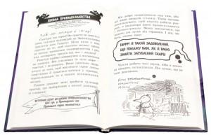 фото страниц Малий Вовчик (суперкомплект з 6 книг) #16