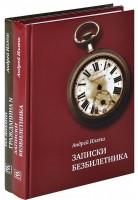 Книга Записки безбилетника. Из жизни гражданина N (комплект из 2 книг)