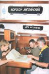 Книга Морской английский для яхтсменов