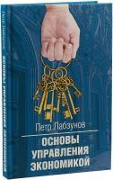 Книга Основы управления экономикой