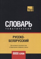 Книга Русско-белорусский тематический словарь. 9000 слов