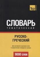 Книга Русско-греческий тематический словарь. 9000 слов