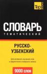 Книга Русско-узбекский тематический словарь. 9000 слов