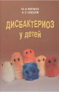 Книга Дисбактериоз у детей