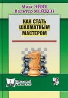 Книга Как стать шахматным мастером