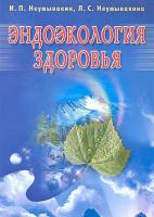 Книга Эндоэкология здоровья