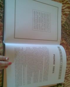 фото страниц Родовая книга для ведения летописи #4
