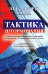 Книга Тактика штормования (+ CD)