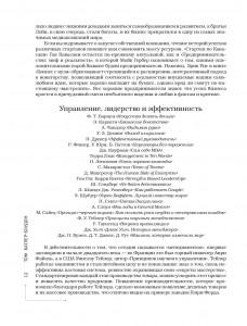фото страниц 50 великих книг о бизнесе #9