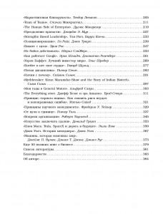 фото страниц 50 великих книг о бизнесе #4