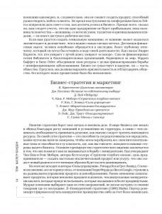 фото страниц 50 великих книг о бизнесе #11