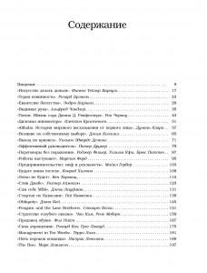 фото страниц 50 великих книг о бизнесе #3