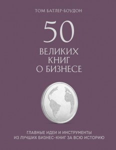 фото страниц 50 великих книг о бизнесе #2