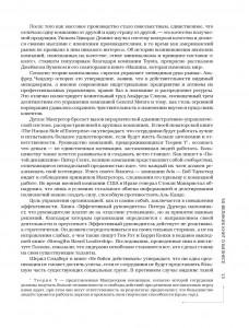 фото страниц 50 великих книг о бизнесе #10