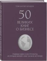 Книга 50 великих книг о бизнесе
