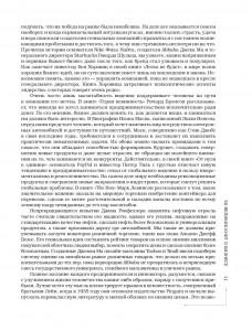 фото страниц 50 великих книг о бизнесе #8
