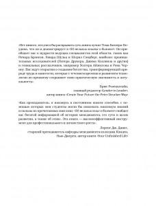 фото страниц 50 великих книг о бизнесе #5