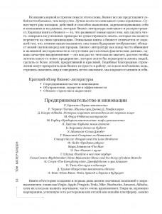 фото страниц 50 великих книг о бизнесе #7