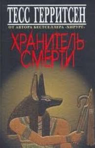 Книга Хранитель смерти