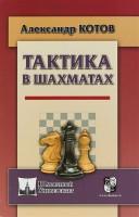 Книга Тактика в шахматах