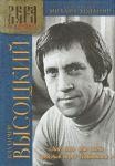 Книга Владимир Высоцкий. 'Мне есть что спеть, представ перед Всевышним...'