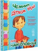 Книга Чемним діткам вірші про найголовніше