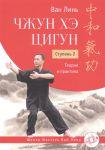Книга Чжун Хэ цигун. Ступень 2. Теория и практика