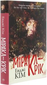 Книга Міракл-Крік