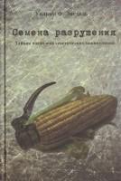 Книга Семена разрушения. Тайная подоплека генетических манипуляций