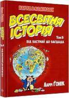 Книга Всесвітня історія. Том 5. Від Бастилії до Багдада