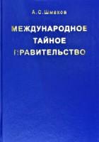 Книга Международное тайное правительство