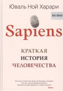 фото страниц Sapiens: Краткая история человечества #2